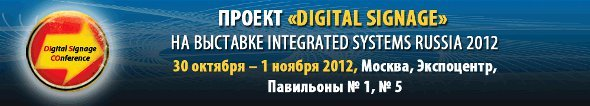 ISR Digital Signage Conference 2012 Moscow