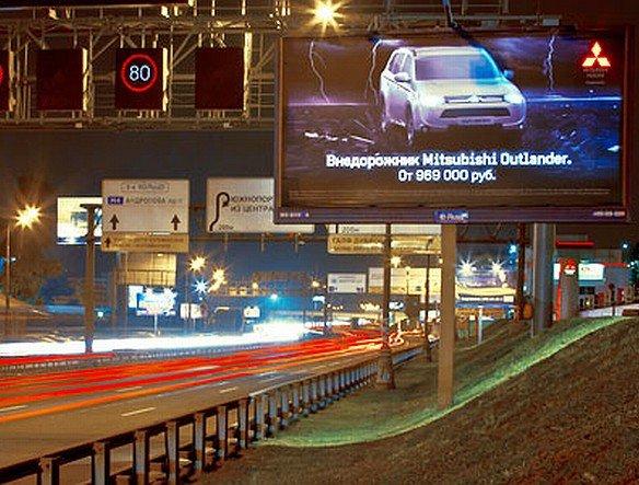 Russ Outdoor-Standort Moskau - Kampagne für den Mitsubishi Outlander auf einem Billboard (Foto: Russ Outdoor)