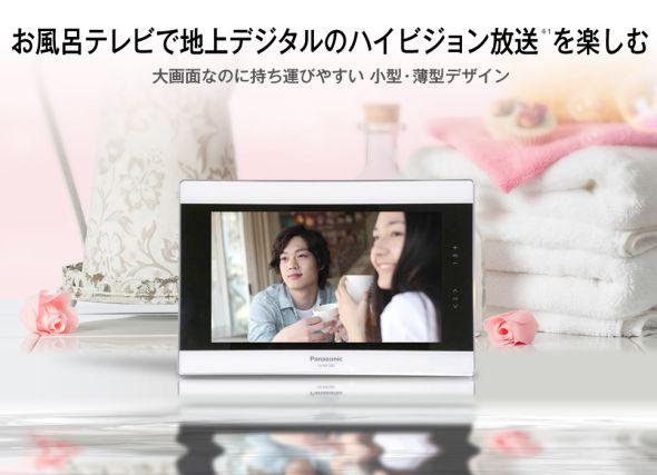 Erster Schritt für's Abtauchen mit dem Display: Display SV-ME7000 (Foto: Panasonic Japan)