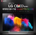 Farben- und Werbefeuerwerk - aktuelle LG-Consumerkampagne in Südkorea (Foto: LG)