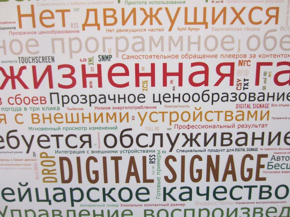 Digital Signage in Russland
