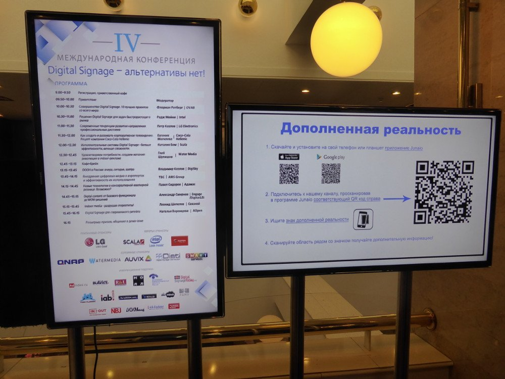 Packed Agenda - Digital Signage Conference Moscow 2014