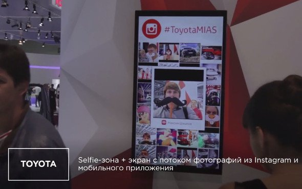 Interactive Digital Signage in Moscow (Photo: Screenshot)
