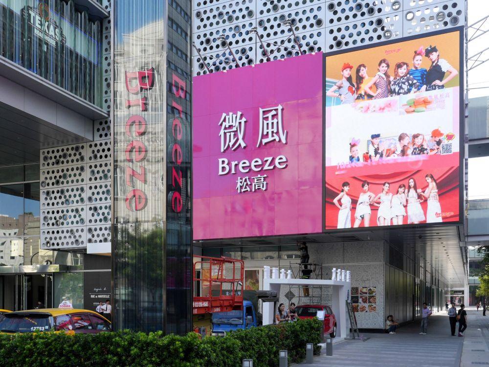 Ende voriger Woche eröffnet: das Breeze Center in Taipeh (Foto: VIA)