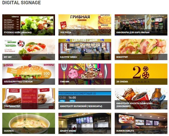 Digital Signage Show Reel Motionview (Photo: screenshot)