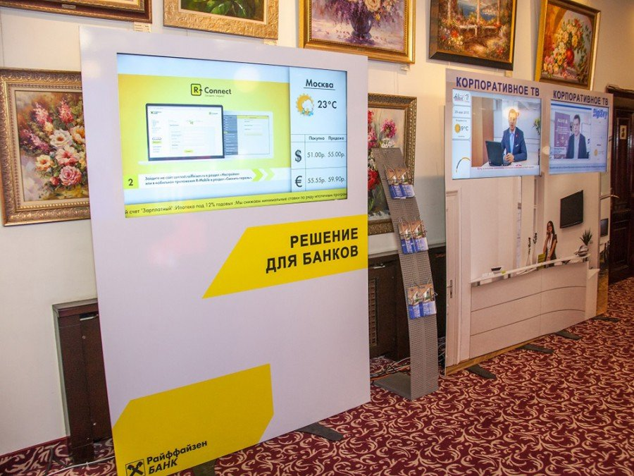 """5th international conference """"Digital Signage – no alternative"""" in Moscow (Image: DigiSky)"""