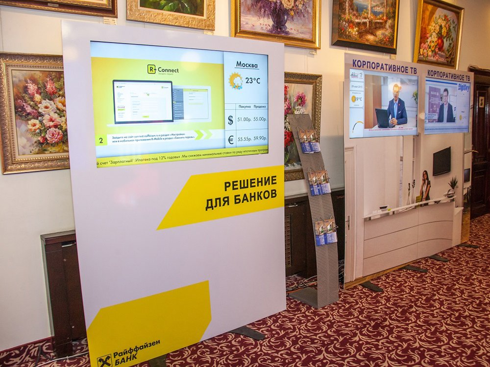 "5th international conference ""Digital Signage – no alternative"" in Moscow (Image: DigiSky)"