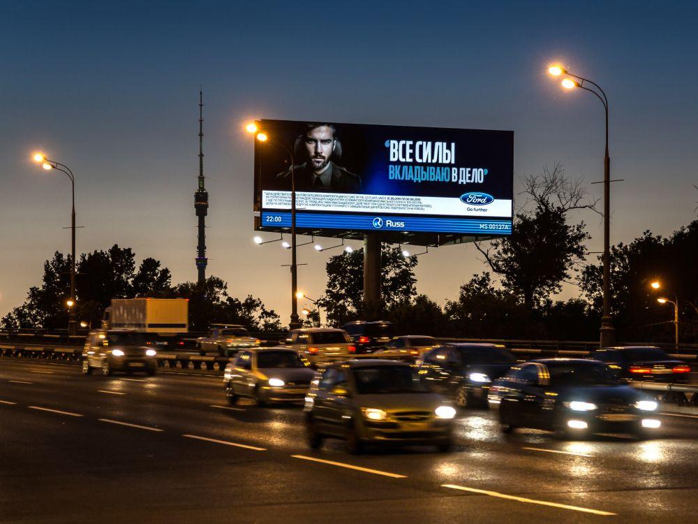 Werbung auf einem digitalen Videoboard in Moskau (Foto: Russ Outdoor)