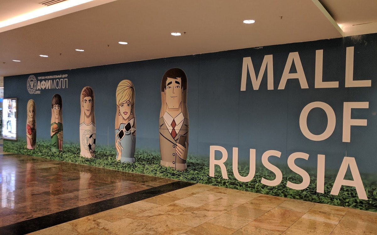 Neuer Wettbewerb für Russlands Shopping Center (Foto: invidis)