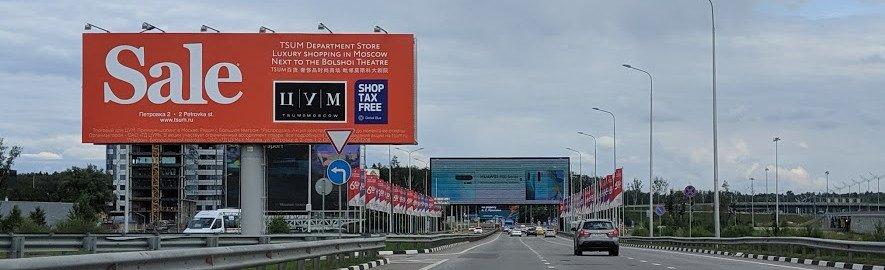 140m² LED am Flughafen Moskau Sheremetjevo (Foto: invidis)
