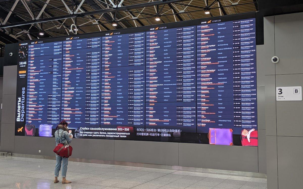 LED-FIDS Im Terminal B Moskau Sheremetyevo (Foto: invidis)
