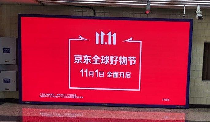 11.11. - der Shopping Hype des Jahres (Foto: invidis)