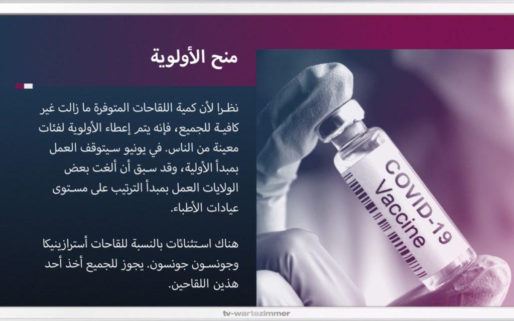 TV-Wartezimmer unterstützt künftig mehrsprachige Aufklärung zum Thema Corona-Impfung (Foto: TV-Wartezimmer)