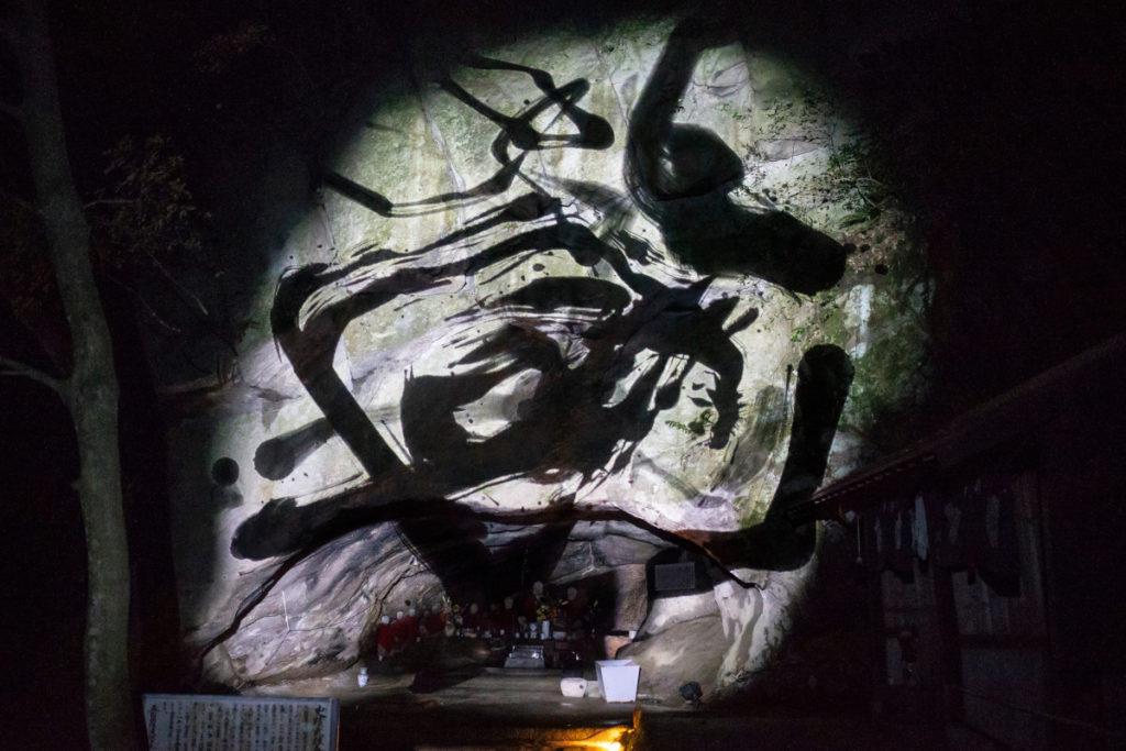 "Das teamlab-Kunstwerk ""Rock Wall Spatial Calligraphy, Continuous Life - Five Hundred Arhats"" (Foto: teamLab)"