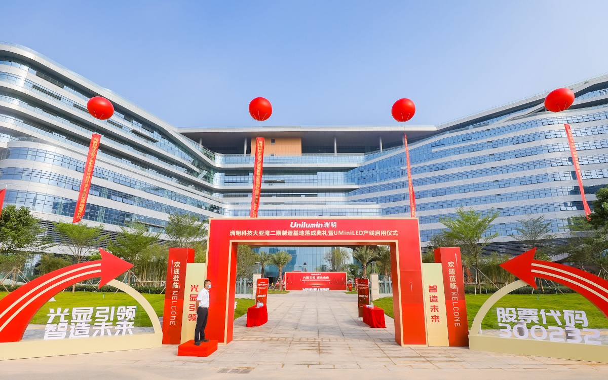 Neue MicroLED Fabrik von Unilumin in China (Foto: Screenshot)